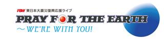 FSW東日本大震災復興応援ライブロゴfix_ol.jpg