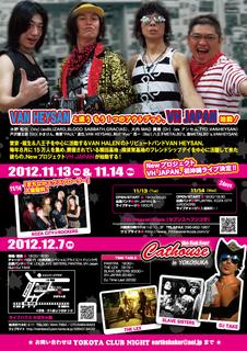 yokota201210-02.jpg